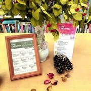 Три субботы в библиотеке