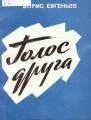 Евгеньев