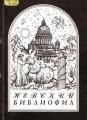Невский библиофил