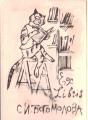 Ex libris С.И.Богомолова