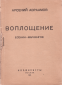 Воплощение: Есенин-Мариенгоф