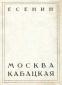 Москва кабацкая