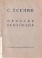 О России и революции