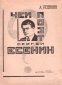 Чей поэт Сергей Есенин?