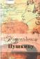 Путеводитель по Пушкину