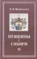 Пушкины в Сибири