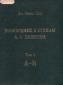 Конкорданс к стихам А. С. Пушкина Т. 1