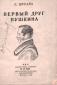 Первый друг Пушкина