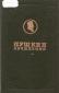 Полное собрание сочинений Т. 1