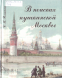 В поисках пушкинской Москвы