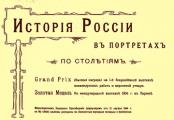 История России в портретах