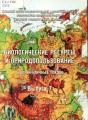 Биологические ресурсы и природопользование