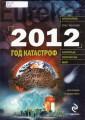Арсенов, О. О. 2012 год катастроф