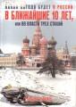 Какая погода будет в России в ближайшие 10 лет