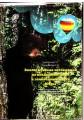 Экологическая экспедиция