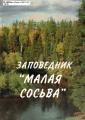 """Васин, А. М. Заповедник """"Малая Сосьва"""""""