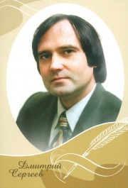Сергеев Дмитрий Алексеевич