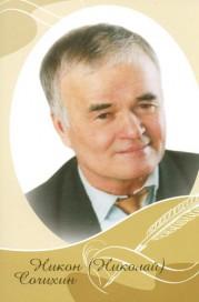 Никон Васильевич Сочихин