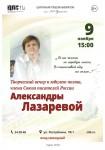 """Афиша """"Юбилейный вечер Александры Лазаревой - ноябрь 2019"""""""