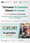 Литмост Татьяна Устинова и Павел Астахов