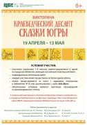 "Афиша ""Краеведческий десант"""
