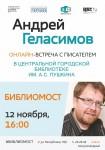 """Афиша """"Библиомост с Андреем Геласимовым - ноябрь 2019"""""""