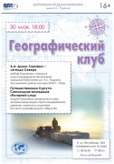 Географический клуб - афиша