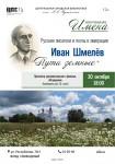 Афиша Иван Шмелёв