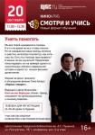Афиша Киноклуб «Смотри и учись» - октябрь