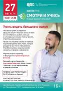 Афиша - Киноклуб «Смотри и учись» в августе