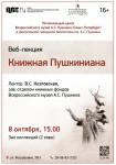 Афиша - Книжная Пушкиниана