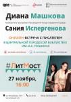 Афиша - Литмост Диана Машкова и Сания Испергенова