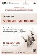 """Афиша """"Книжная пушкиниана"""""""