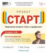 Афиша - Ростислав Доронин