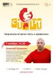 Афиша - проект СТАРТ в ноябре