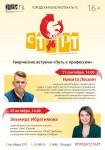 Афиша СТАРТ на сентябрь