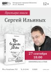 Афиша - Премьера книги С. Ильиных