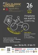 Велобиблиоквест - 2019