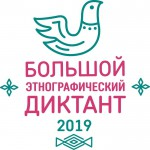 Логотип этнографического диктанта - 2019
