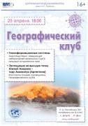 Афиша географического клуба на апрель