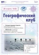 Афиша - Географический клуб в марте