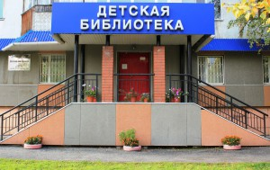 Детская библиотека № 25 на ул. Островского, 3