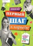 Еланская, А. Твой первый шаг к карьере