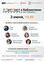 «ЛитМост» на Красной площади с писателями издательства «Эксмо»