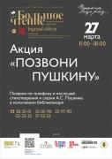"""Афиша  акции """"Позвони Пушкину"""""""