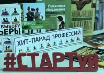 """""""СТАРТуй: хит-парад профессий"""""""