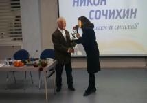 Н.В. Сочихин, Н.В. Жукова