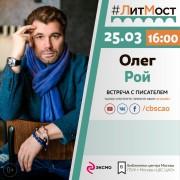 Афиша - #ЛитМост с Олегом Роем