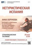 """Афиша майской """"Страноведческой гостиной"""""""
