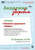 Афиша «Академия здоровья»